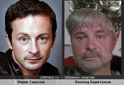 Юрий Тарасов и Леонид Харитонов