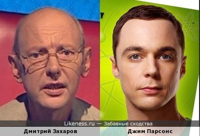 Дмитрий Захаров и Джим Парсонс