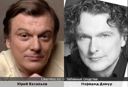 Юрий Васильев и Норманд Дамур