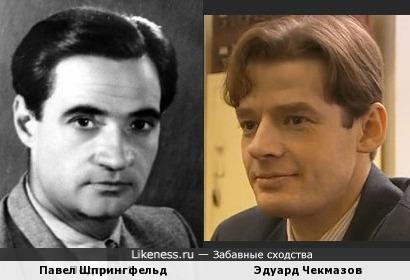 Павел Шпрингфельд и Эдуард Чекмазов