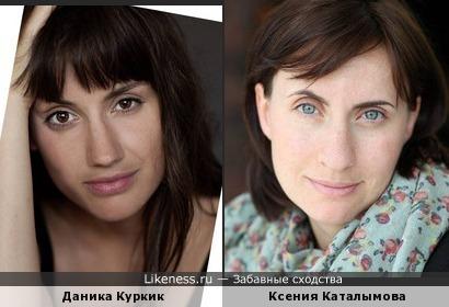 Даника Куркик и Ксения Каталымова