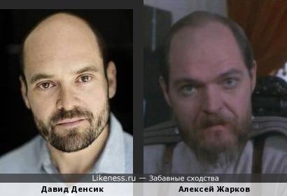 Давид Денсик и Алексей Жарков