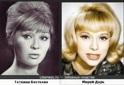 Татьяна Бестаева и Мирей Дарк