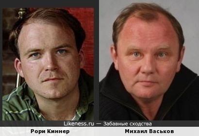 Рори Киннер и Михаил Васьков