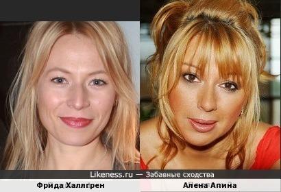 Фрида Халлгрен и Алена Апина