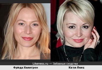 Фрида Халлгрен и Катя Лель