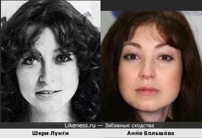 Шери Лунги и Анна Большова