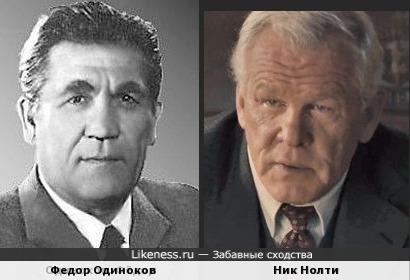 Федор Одиноков и Ник Нолти