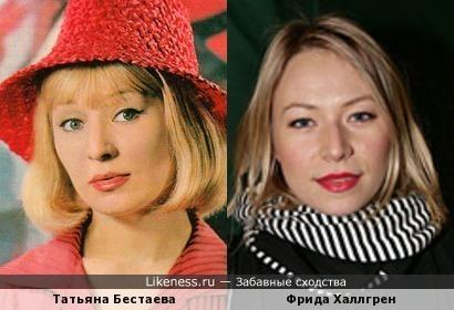 Татьяна Бестаева и Фрида Халлгрен