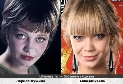 Лариса Лужина и Алла Михеева
