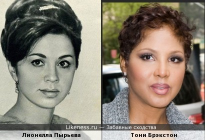 Лионелла Пырьева и Тони Брэкстон