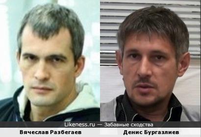 Вячеслав Разбегаев и Денис Бургазлиев