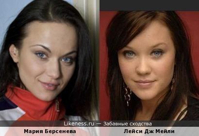 Мария Берсенева и Лейси Дж Мейли