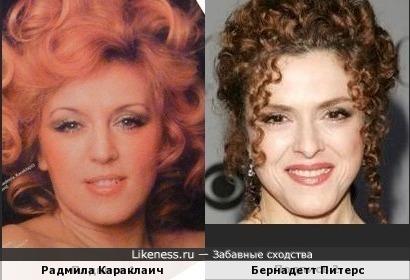 Радмила Караклаич и Бернадетт Питерс