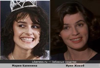 Мария Калинина и Ирен Жакоб