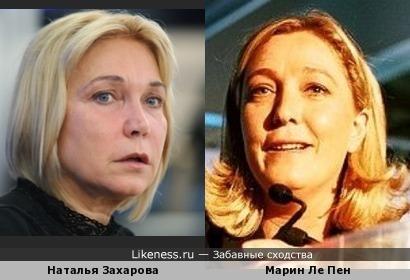 Наталья Захарова и Марин Ле Пен