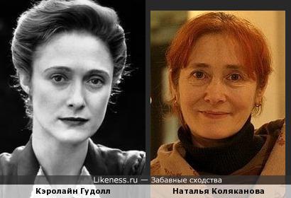 Кэролайн Гудолл и Наталья Коляканова