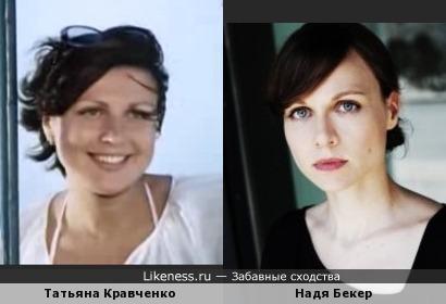 Татьяна Кравченко и Надя Бекер