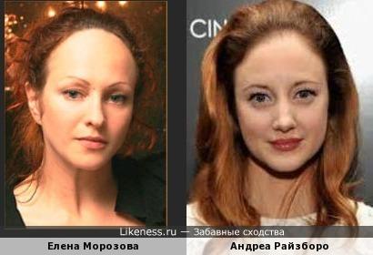 Елена Морозова и Андреа Райзборо