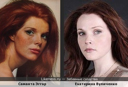 Саманта Эггар и Екатерина Вуличенко