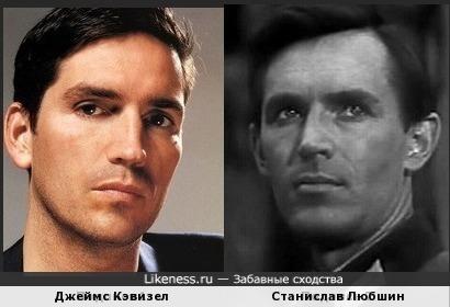 Джеймс Кэвизел и Станислав Любшин