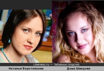 Наталья Воротникова и Даша Швецова