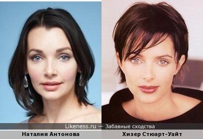 Наталия Антонова и Хизер Стюарт-Уайт