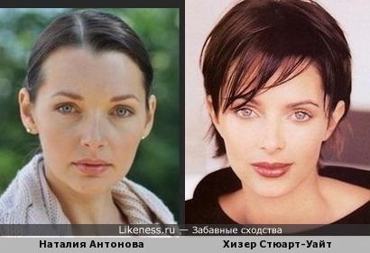 Наталия Антонова и Хизер Стюарт-Уайт - 2