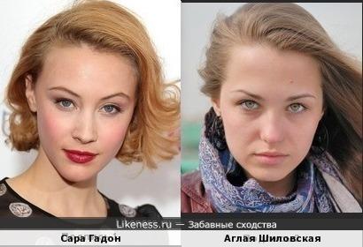 Сара Гадон и Аглая Шиловская