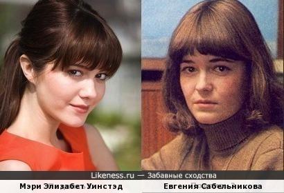 Мэри Элизабет Уинстэд и Евгения Сабельникова
