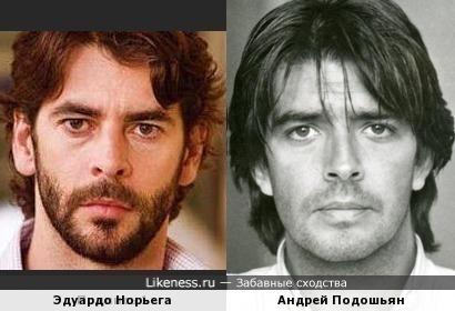 Эдуардо Норьега и Андрей Подошьян