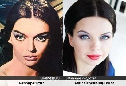 Барбара Стил и Алиса Гребенщикова