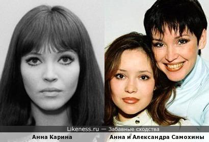 Анна Карина и Анна и Александра Самохины