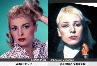 Джанет Ли и Жанна Агузарова