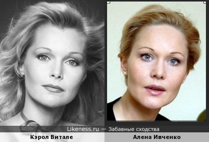 Кэрол Витале и Алена Ивченко