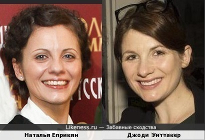Наталья Еприкян и Джоди Уиттакер