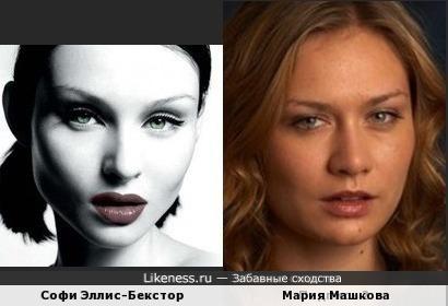 Софи Эллис-Бекстор и Мария Машкова