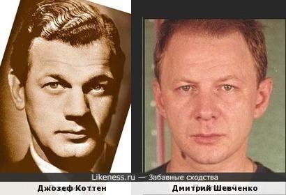 Джозеф Коттен и Дмитрий Шевченко