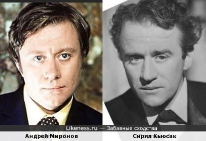 Андрей Миронов и Сирил Кьюсак