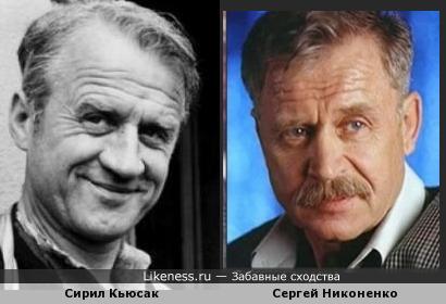 Сирил Кьюсак и Сергей Никоненко