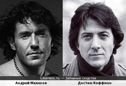 Андрей Малахов и Дастин Хоффман