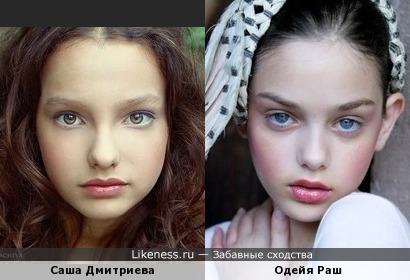 Саша Дмитриева и Одейя Раш