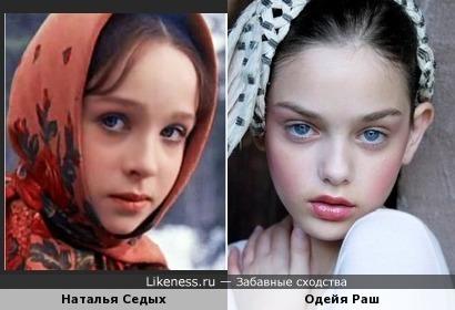 Наталья Седых и Одейя Раш