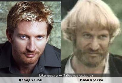 Дэвид Уэнэм и Иван Краско
