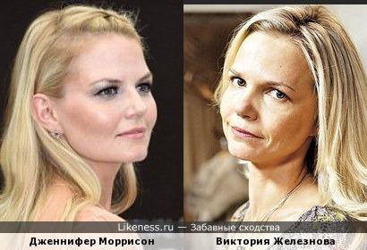 Дженнифер Моррисон и Виктория Железнова