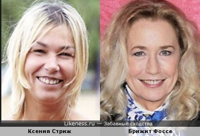 Ксения Стриж и Брижит Фоссе