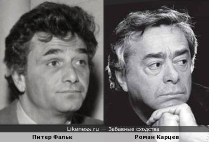 Питер Фальк и Роман Карцев