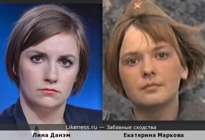 Лина Данэм и Екатерина Маркова
