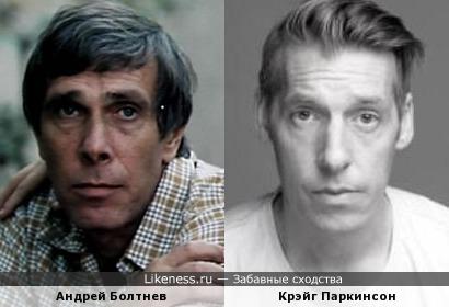 Андрей Болтнев и Крэйг Паркинсон
