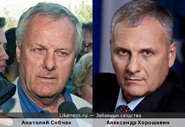 Анатолий Собчак и Александр Хорошавин